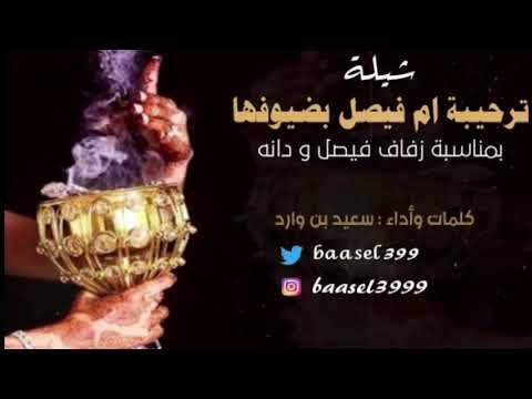 ترحيبه ام فيصل بضيوفها ..كلمات واداء : سعيد بن وارد القحطاني