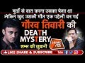 भूतों से बात करने वाले GAURAV TIWARI की DEATH MYSTERY का क्या है राज़?   Crime Tak