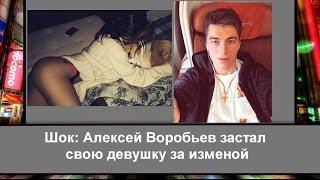 Шок: Алексей Воробьев застал свою девушку за изменой