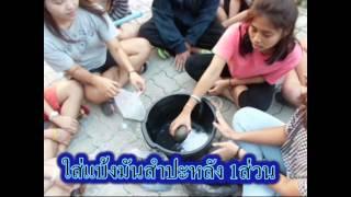 Repeat youtube video โครงงานถ่านอัดแท่งจากกะลามะพร้าว