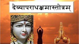 Devyaparadha Kshamapan Stotra