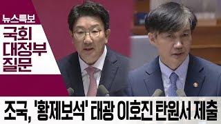 """[현장영상]조국, '황제보석' 태광 이호진 탄원서 제출…""""책임감 느낀다"""""""