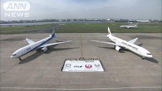異例のタッグです。日本航空と全日空は、4年後の東京オリンピックを盛り...