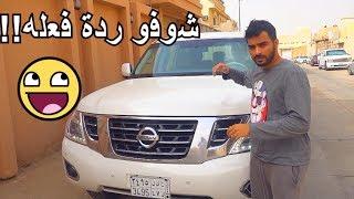 شريت سيارة لأخوي من فلوس اليوتيوب !!