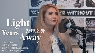 Download GEM《光年之外》Light Years Away (English Version by Jasmine Gibson)