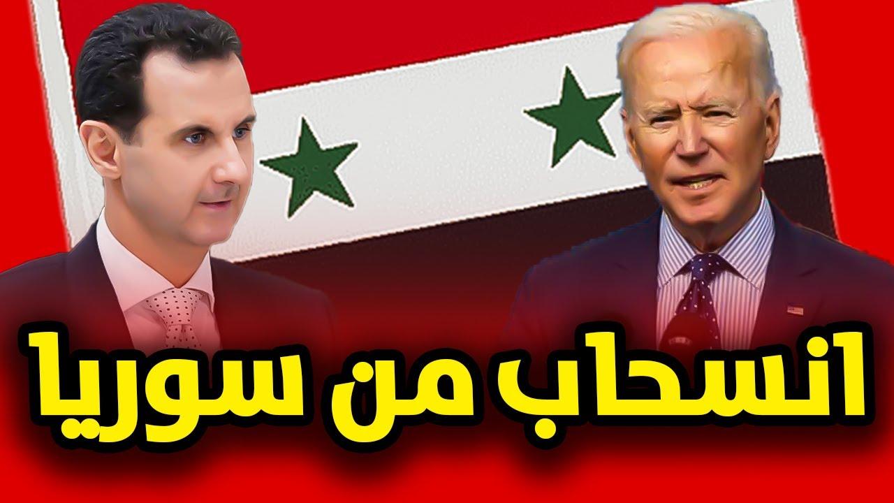 أمريكا تلوح بانسحاب قريب من سوريا وبايدن ينقذ بشار
