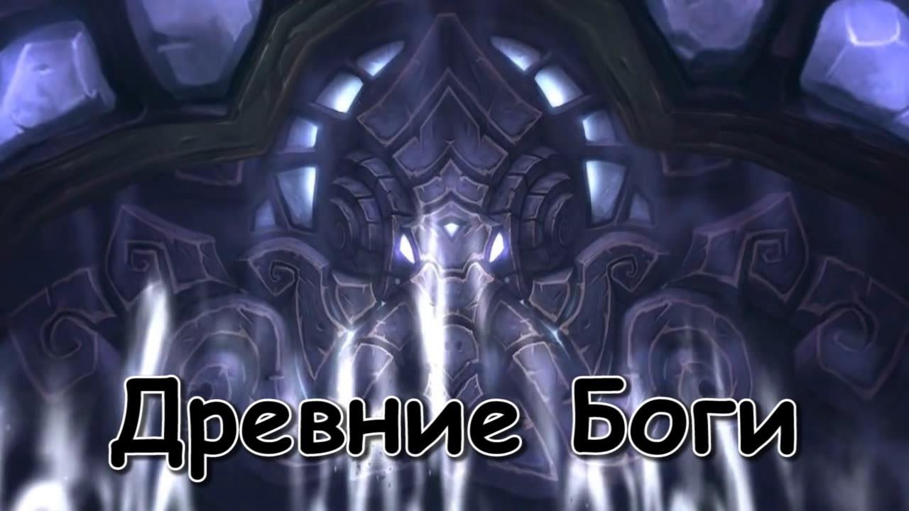 World Of Warcraft История Мира