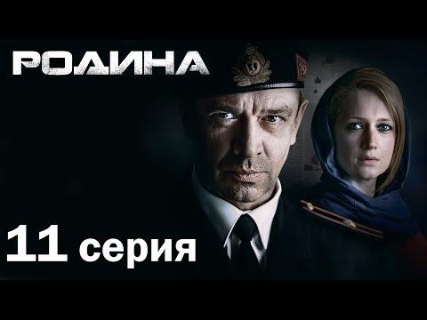 Смотреть онлайн родина 6 сезон 11 серия