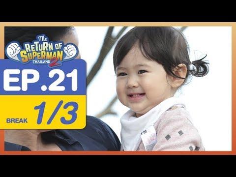 The Return of Superman Thailand Season 2