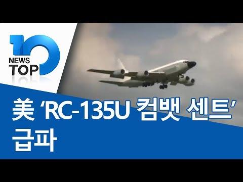 美 'RC-135U 컴뱃 센트' 급파