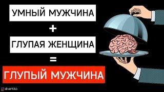 Умный мужчина+глупая женщина