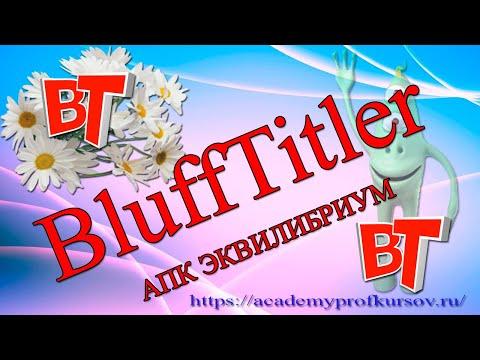 Проект по шаблону в BluffTitler