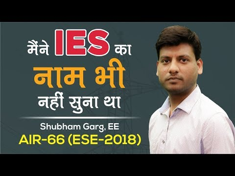 ESE/IES 2018 | Shubham Garg (EE, AIR 66) - MADE EASY Student | Toppers Talk with Mr. B. Singh