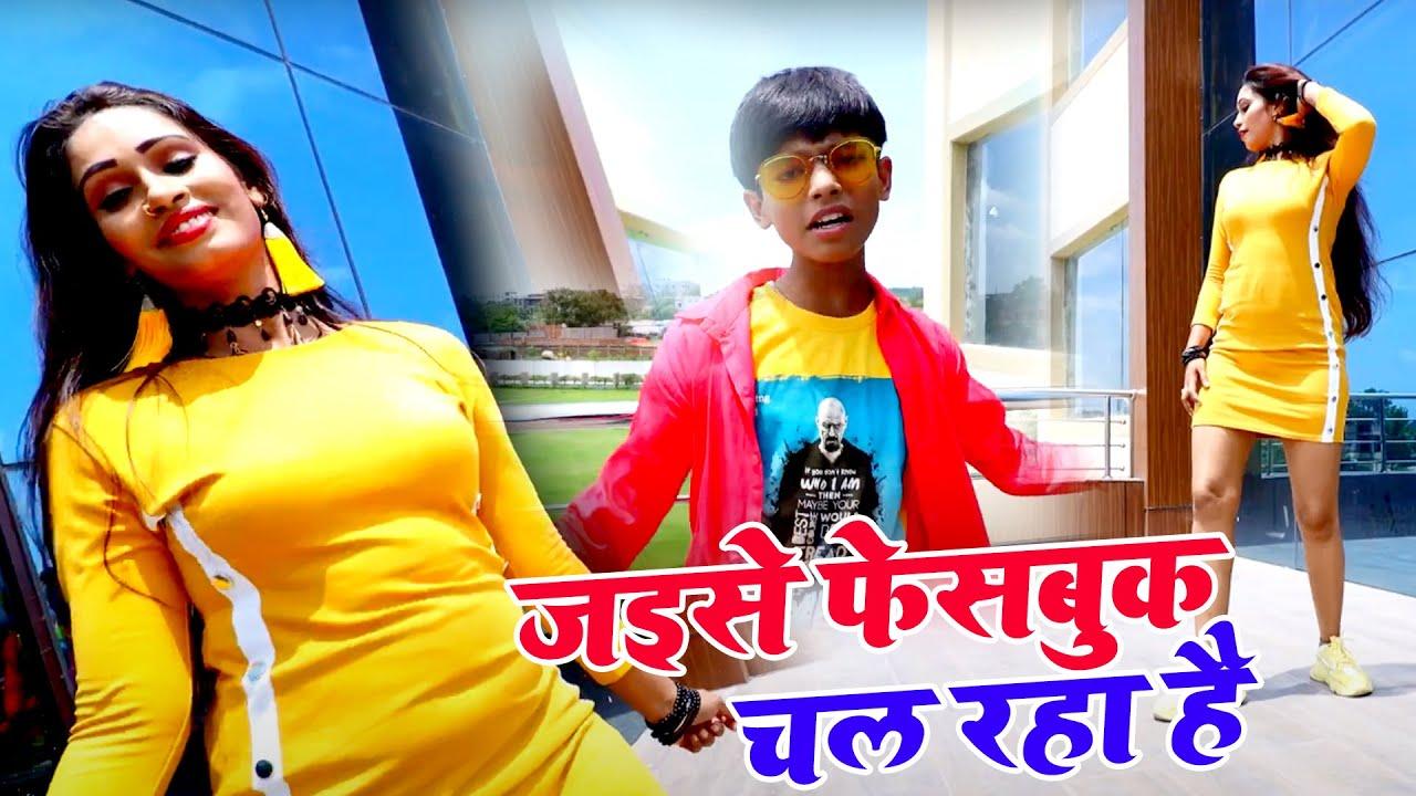 #VIDEO - Kumar Shubham का धमाल मचाने वाला गाना 2020   जइसे फेसबुक चल रहा है   Bhojuri Hit Song