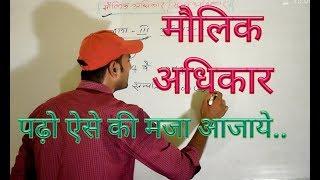 मौलिक अधिकार, Fundamental rights...1 thumbnail