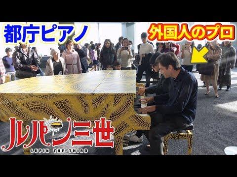 【都庁ピアノ】外国人のプロと「ルパン3世のテーマ(超絶上級ジャズ)」を連弾したらエグい人数集まったwww【よみぃ×Jacob Koller】