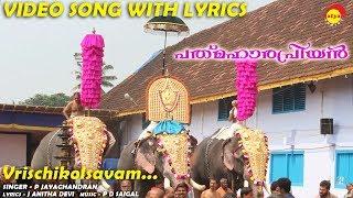വൃശ്ചികോത്സവം | Devotional Song with Lyrics| P Jayachandran| Lyrics J Anitha Devi|Music P D Saigal