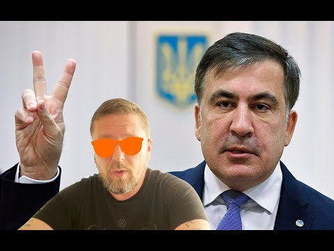 Саакашвили ведь приехал не должности искать
