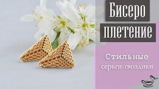 БИСЕРОПЛЕТЕНИЕ: Стильные Серьги Гвоздики | DIY: Beaded Earrings