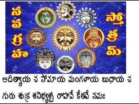 Navagraha Stotram In Telugu Pdf