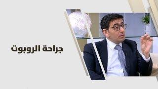 د. يمان التل - جراحة الروبوت