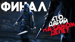 Assassins Creed Odyssey DLC Наследие Первого Клинка ФИНАЛ / КОНЦОВКА / Прохождение