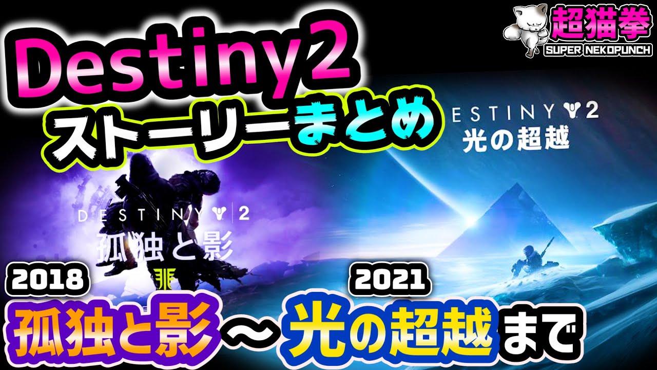 Destiny2 | ストーリー解説まとめ 孤独と影~光の超越 2018~2021 伝承解説!! 新規勢・復帰勢・ベテランも倍D2を楽しめる!! [超猫拳ゲームズ][デスティニー2]