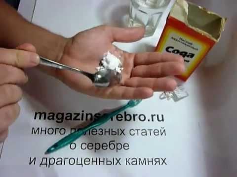 как почистить серебро в домашних условиях.avi.flv
