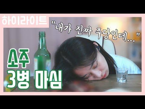 [수빈TV] 술이 웬수다......(feat.국밥)