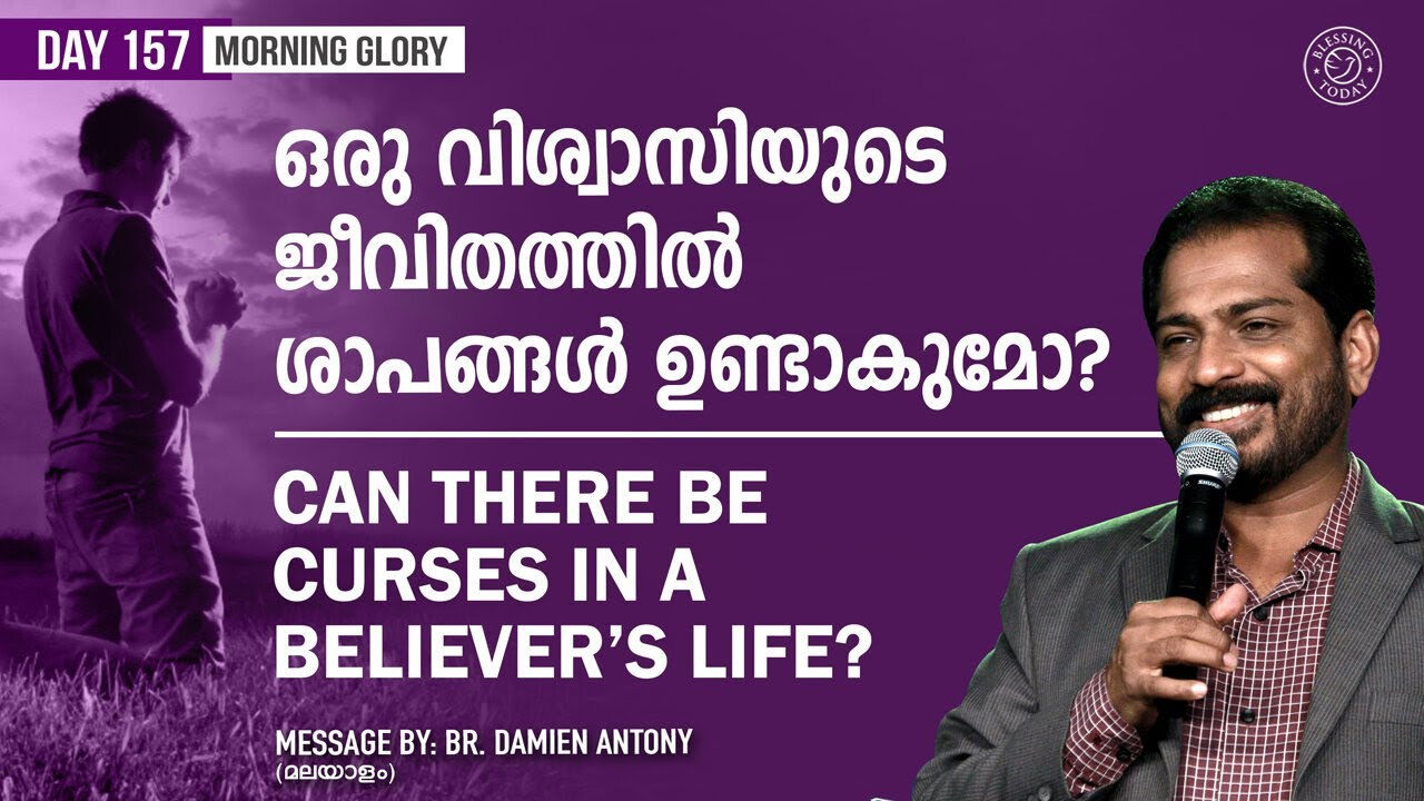 Download Can There Be Curses In A Believer's Life? | Malayalam Deliverance Message | Morning Glory - 157