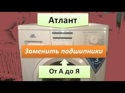 Как заменить подшипник на стиральной машине атлант видео