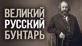 Бакунин против Маркса. Неукротимый дух русского анархиста