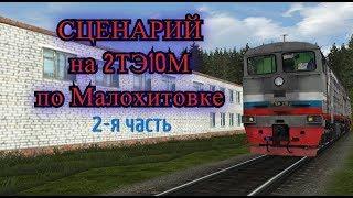 """[Rtrainsim] Сценарий  """"Смена на 2ТЭ10М"""" часть 2"""