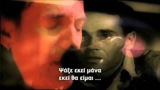 Bruce Springsteen & Tom Morello - The Ghost of Tom Joad (Greek subs)