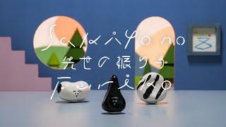 Shugo Tokumaru (トクマルシューゴ) - Sakiyo No Furiko (Official Music Video)