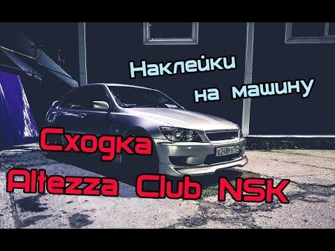 Краска, наклейки. Сходка Altezza Club NSK.