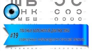 видео Офтальмологические приборы