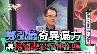 【精華版】鄭弘儀分享奇異偏方 讓楊繡惠忍不住作嘔