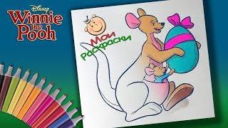 #ВинниПух и его друзья Раскраски для Детей  Раскраска Кенга и Ру