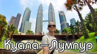 Поездка в Куала Лумпур | Малайзия | День первый