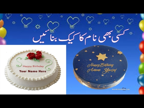 Birthday Wishes With Name On Cake 2017 Urdu/hindi