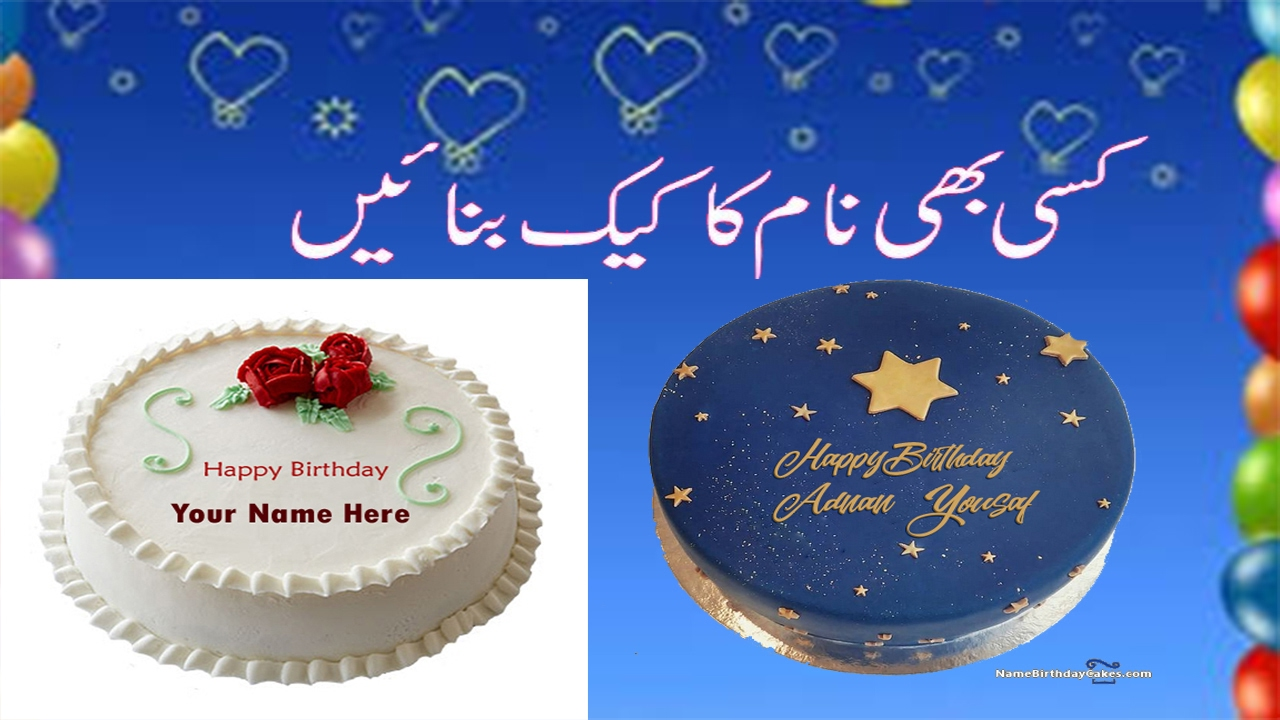 Birthday wishes with name on cake 2017 urduhindi youtube birthday wishes with name on cake 2017 urduhindi publicscrutiny Image collections