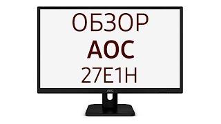 Монитор AOC 27E1H, 27 дюймов