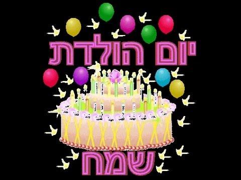 Еврейская открытка с днем рождения женщине, большие