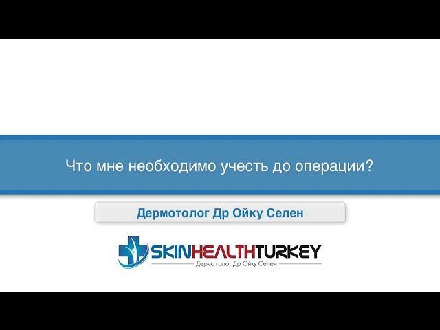 Что мне необходимо учесть до операции?