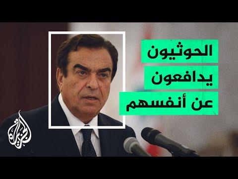 أزمة دبلوماسية في لبنان بعد تصريحات وزير الإعلام جورج قرداحي حول حرب اليمن