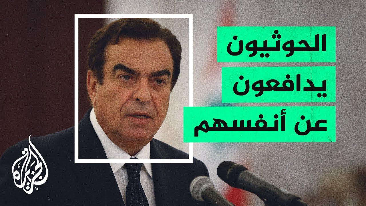 أزمة دبلوماسية في لبنان بعد تصريحات وزير الإعلام جورج قرداحي حول حرب اليمن  - نشر قبل 7 ساعة