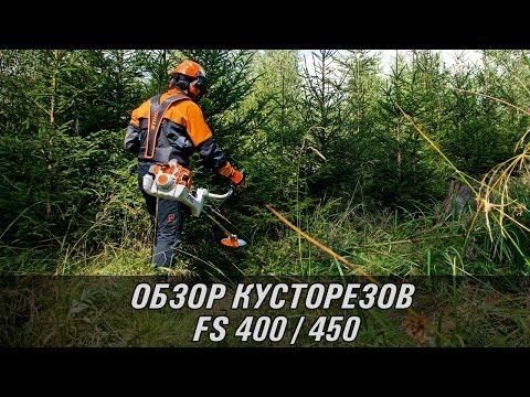 Видеообзор мощных бензокос STIHL FS 400 / 450