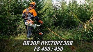 Кусторезы FS 400, FS 400K, FS 450L, FS 450K(, 2015-08-26T15:11:07.000Z)