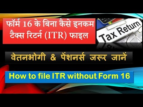 Form 16 के बिना कैसे भरें Income Tax Return (ITR) #How to file itr without form 16 #ITR Filing 2019